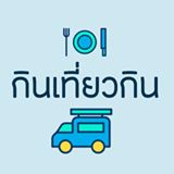 กินเที่ยวกิน  (@Kintiewkinn)  - New&In-trend food, cafe, travel