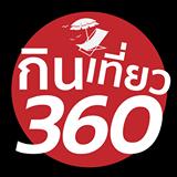 กินเที่ยว360